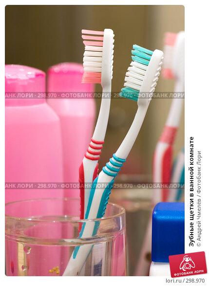 Зубные щетки в ванной комнате, фото № 298970, снято 3 февраля 2008 г. (c) Андрей Чмелёв / Фотобанк Лори