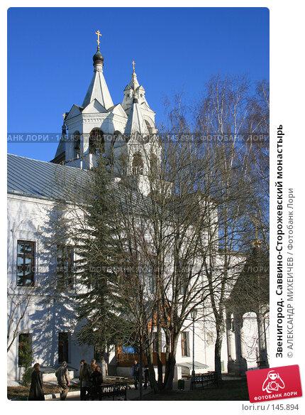Звенигород. Саввино-Сторожевский монастырь, фото № 145894, снято 24 марта 2007 г. (c) АЛЕКСАНДР МИХЕИЧЕВ / Фотобанк Лори