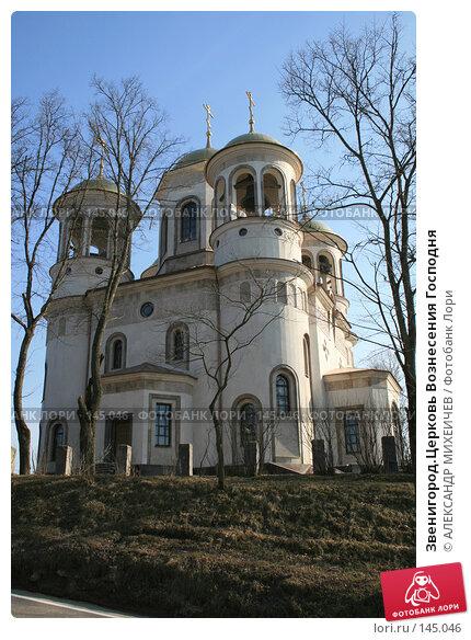 Звенигород.Церковь Вознесения Господня, фото № 145046, снято 24 марта 2007 г. (c) АЛЕКСАНДР МИХЕИЧЕВ / Фотобанк Лори