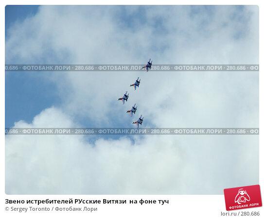 Звено истребителей РУсские Витязи  на фоне туч, фото № 280686, снято 14 февраля 2005 г. (c) Sergey Toronto / Фотобанк Лори
