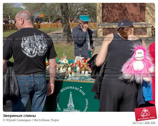 Купить «Звериные спины», фото № 268326, снято 27 апреля 2008 г. (c) Юрий Синицын / Фотобанк Лори