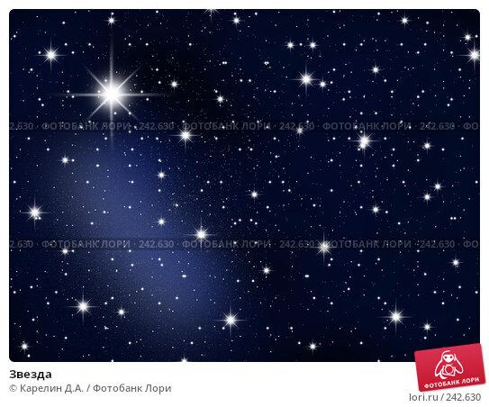 Звезда, иллюстрация № 242630 (c) Карелин Д.А. / Фотобанк Лори