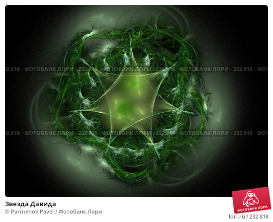 Звезда Давида, иллюстрация № 232818 (c) Parmenov Pavel / Фотобанк Лори