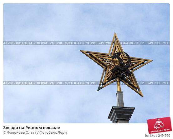 Звезда на Речном вокзале, фото № 249790, снято 10 апреля 2008 г. (c) Филонова Ольга / Фотобанк Лори