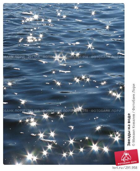 Звезды на воде, фото № 291958, снято 27 марта 2008 г. (c) Михаил Ковалев / Фотобанк Лори