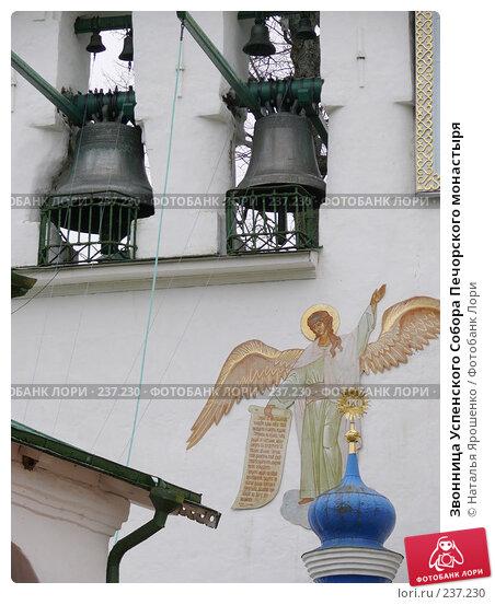Звонница Успенского Собора Печорского монастыря, фото № 237230, снято 24 февраля 2008 г. (c) Наталья Ярошенко / Фотобанк Лори