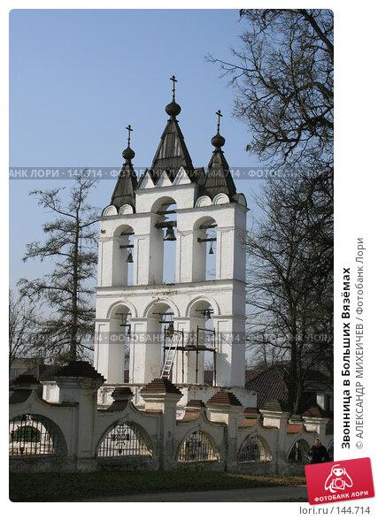 Звонница в Больших Вязёмах, фото № 144714, снято 24 марта 2007 г. (c) АЛЕКСАНДР МИХЕИЧЕВ / Фотобанк Лори
